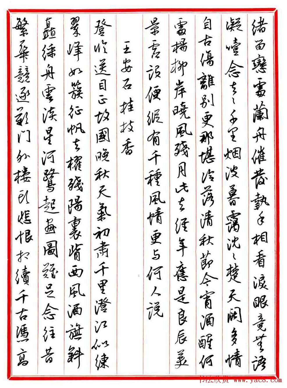 王德荣钢笔行书作品欣赏《古诗词29首》(2)图片