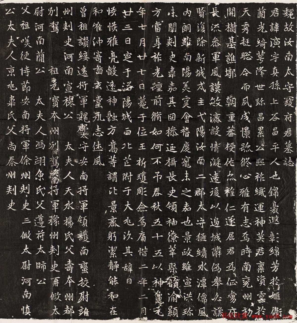 北魏书法精品《寇演墓志》高清拓片