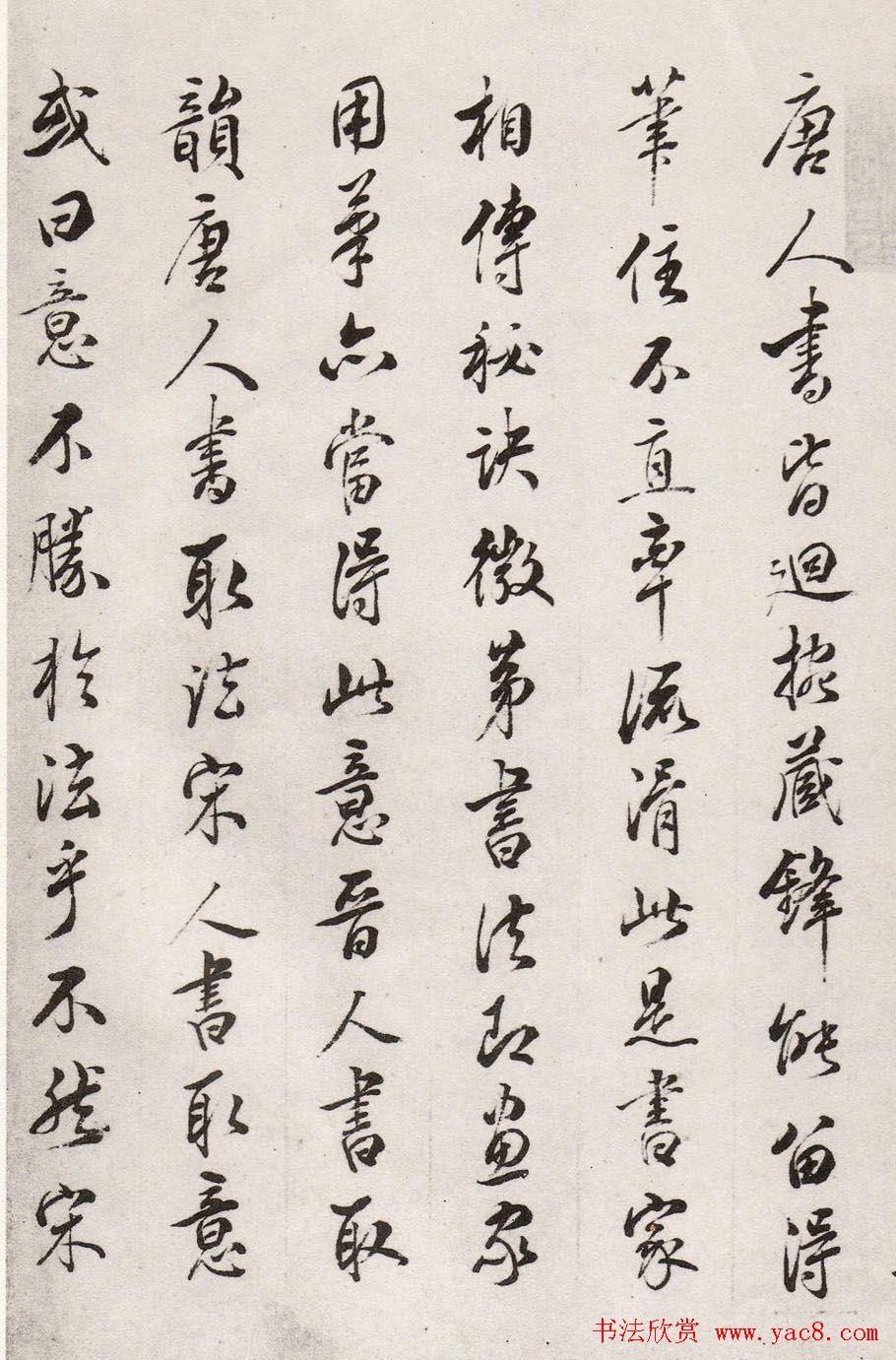 民族英雄林则徐书法欣赏《画禅室随笔》