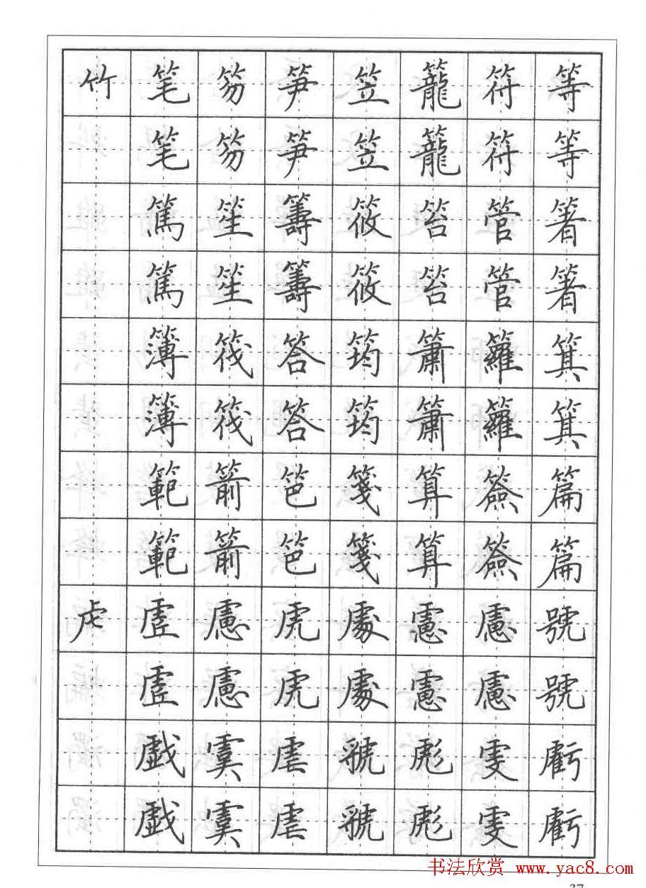硬笔书法教程 楷书偏旁部首技法篇 第19页 钢笔字帖书法欣赏
