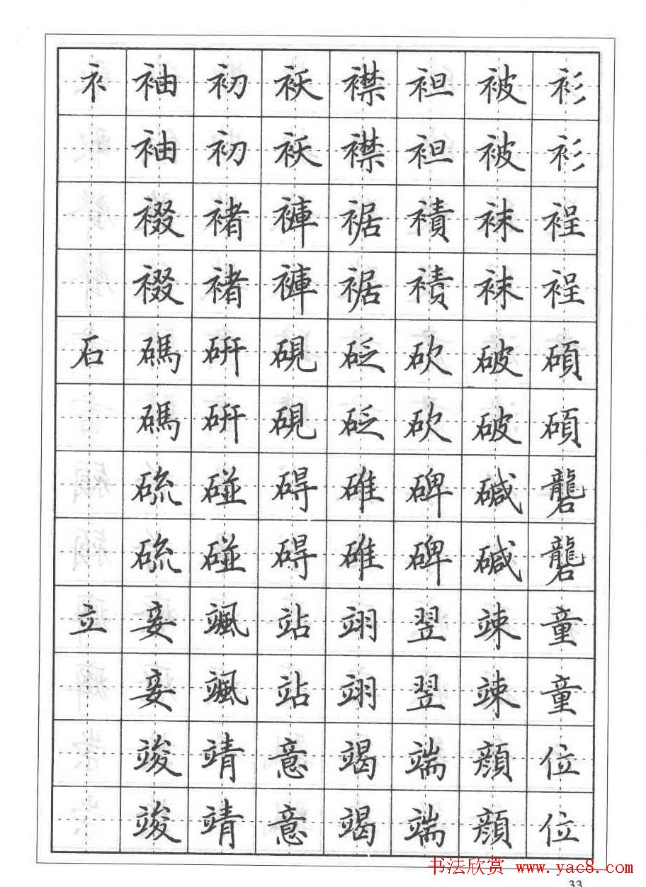 硬笔书法教程 楷书偏旁部首技法篇 第17页 钢笔字帖书法欣赏