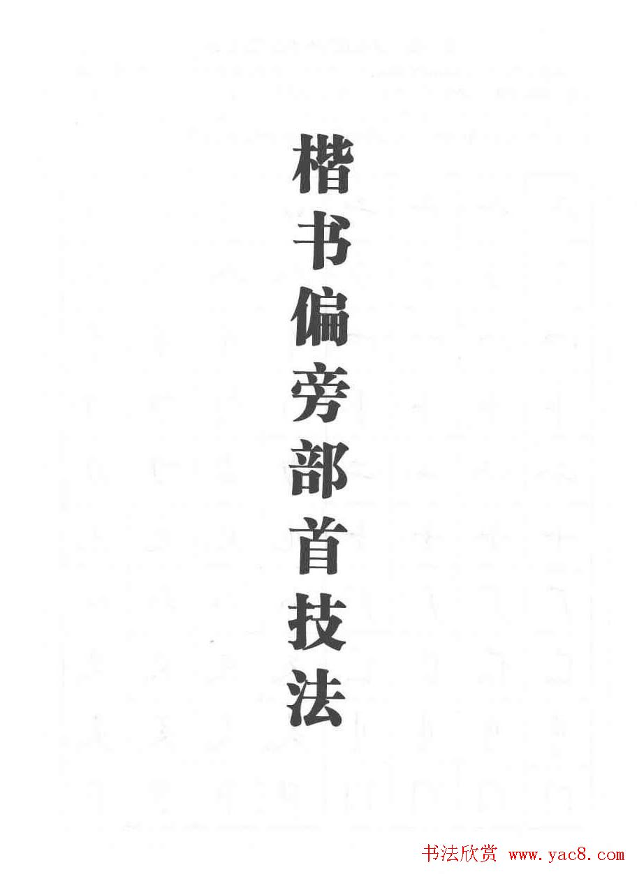 田英章硬笔书法教程:楷书偏旁部首技法篇