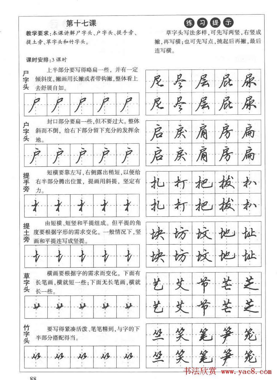 田英章钢笔书法教材:楷书行书笔画偏旁二十三课