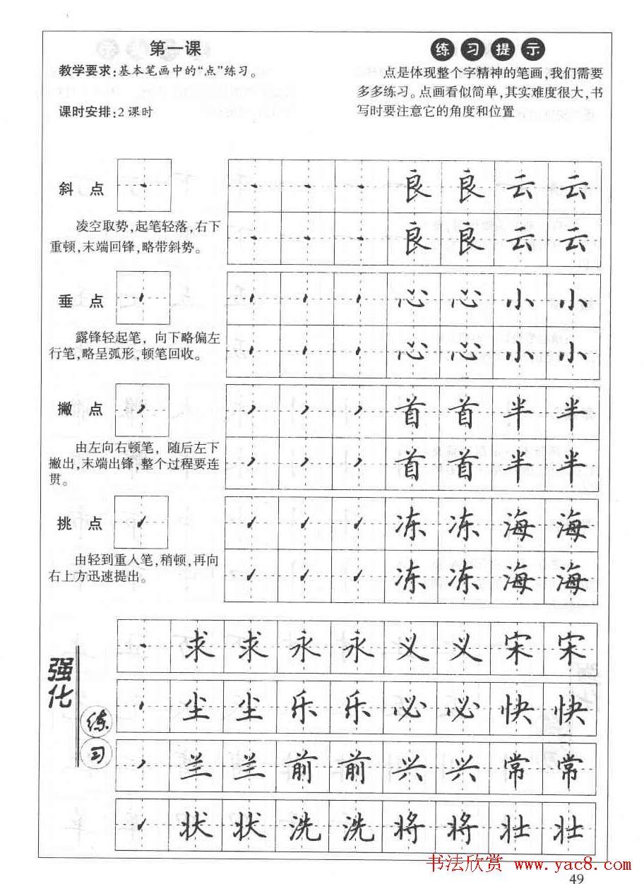 田英章钢笔书法教材 楷书行书笔画偏旁二十三课图片