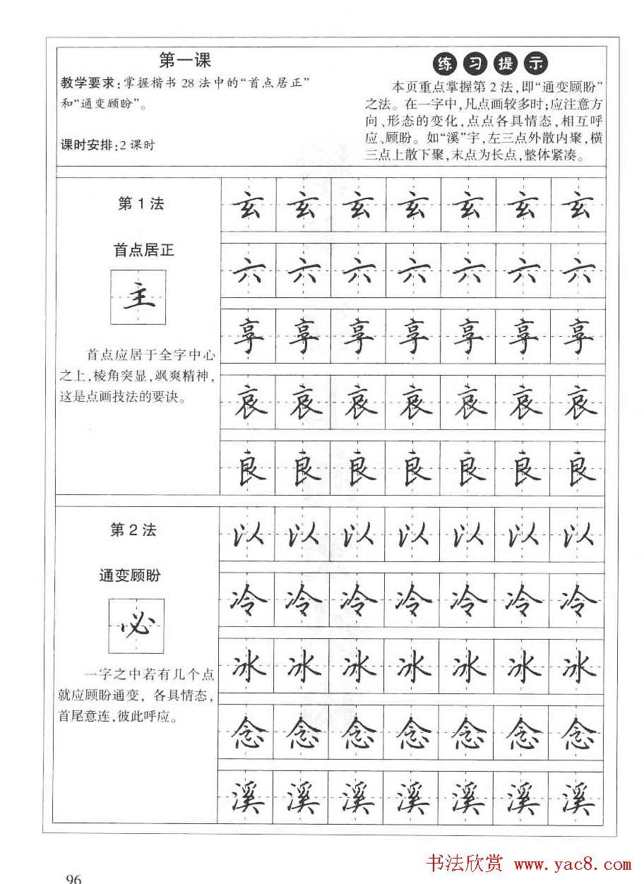 田英章硬笔书法字帖:楷书行书间架结构篇