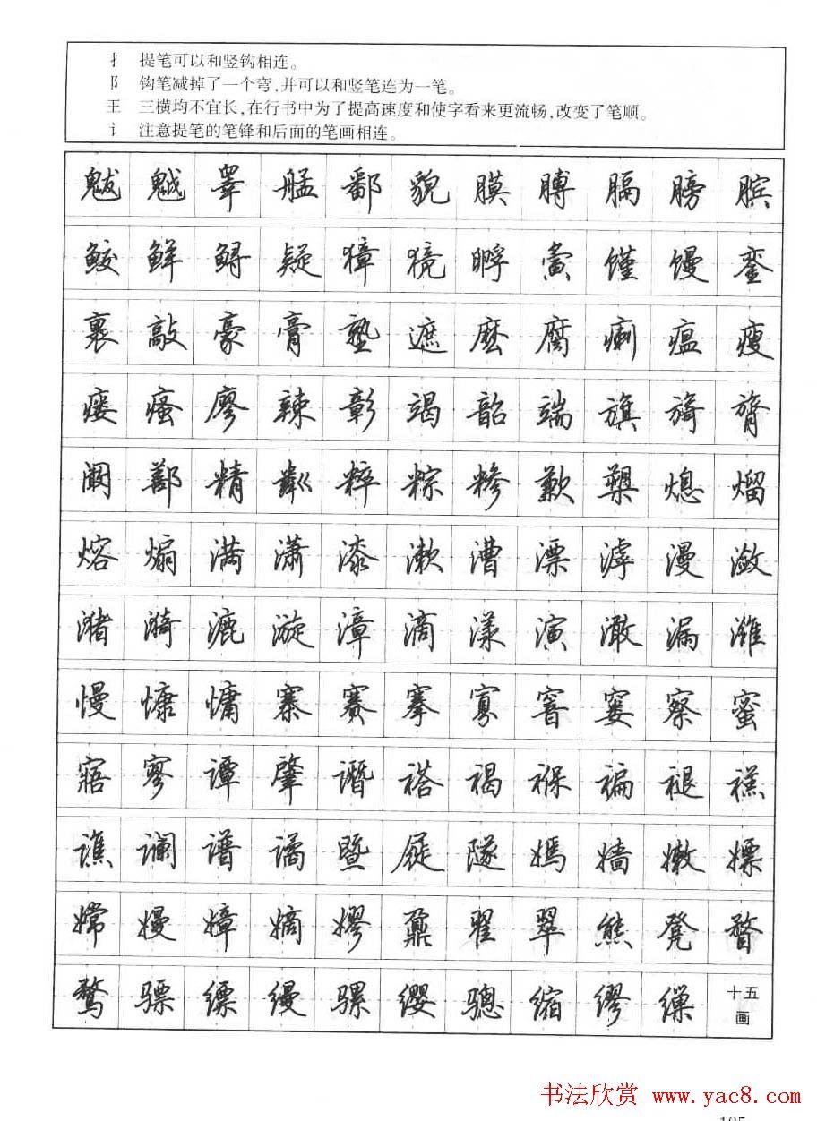 田英章钢笔书法字帖 行书7000常用字 第22页 钢笔字帖 书法欣赏图片