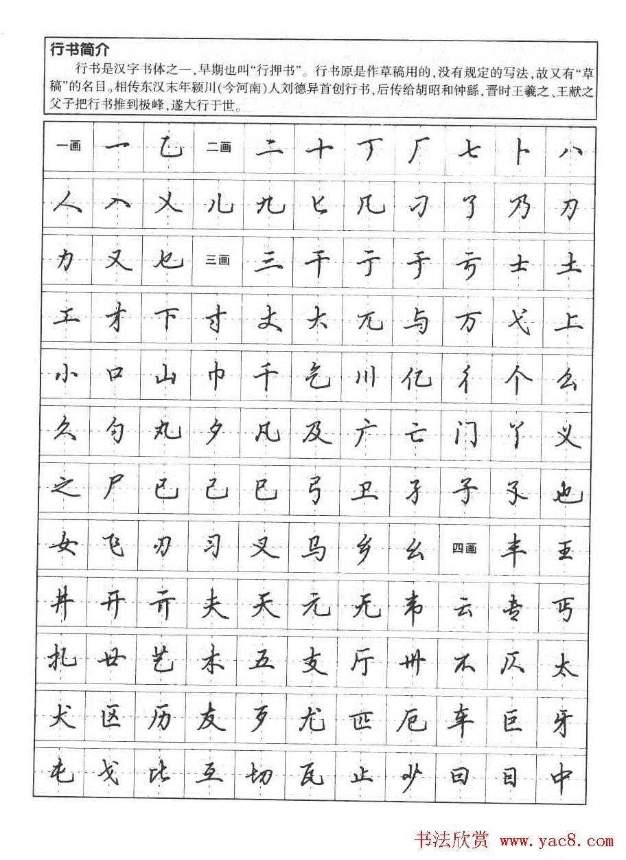 田英章钢笔书法字帖:行书7000常用字