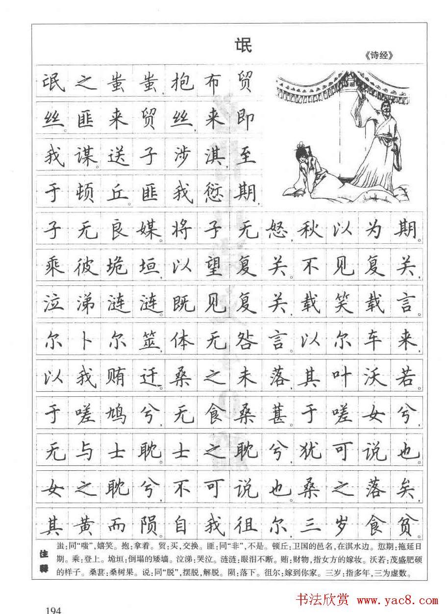 田英章钢笔书法字帖:必背古诗文40篇