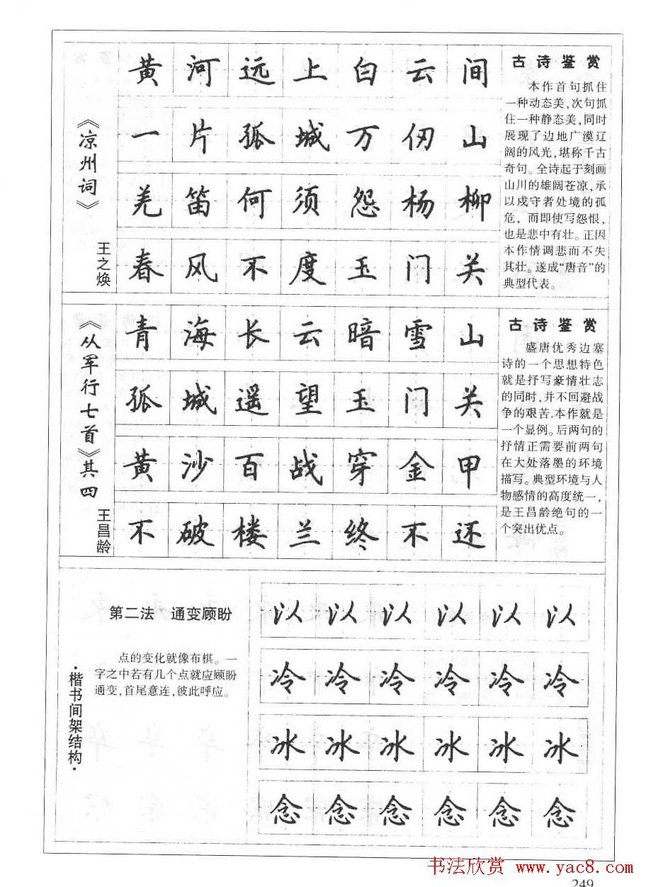 田英章书法钢笔技法字帖:唐诗篇图片