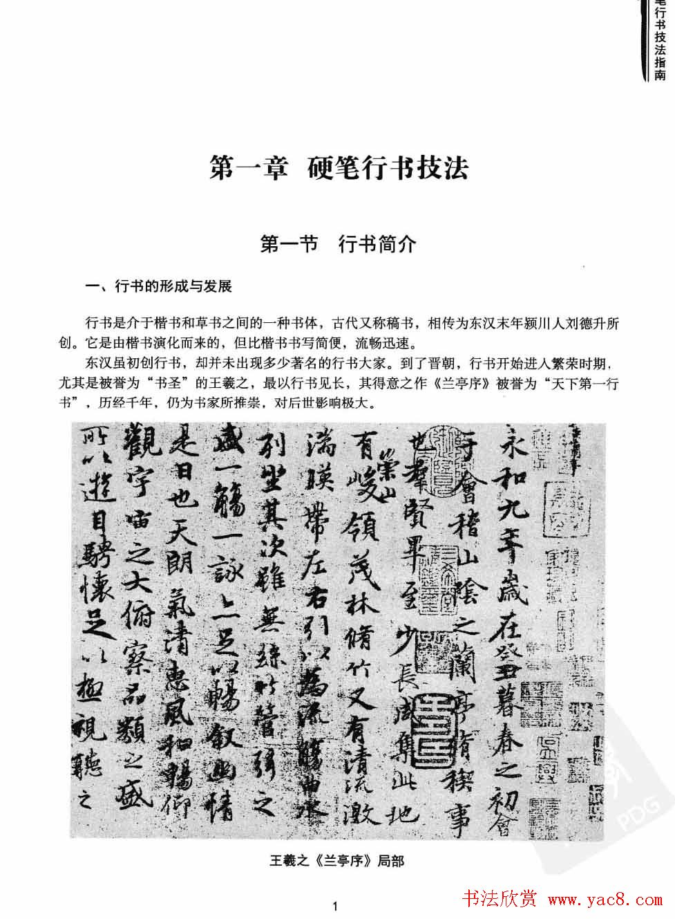 学习字帖《行书技法-中国硬笔书法指南》