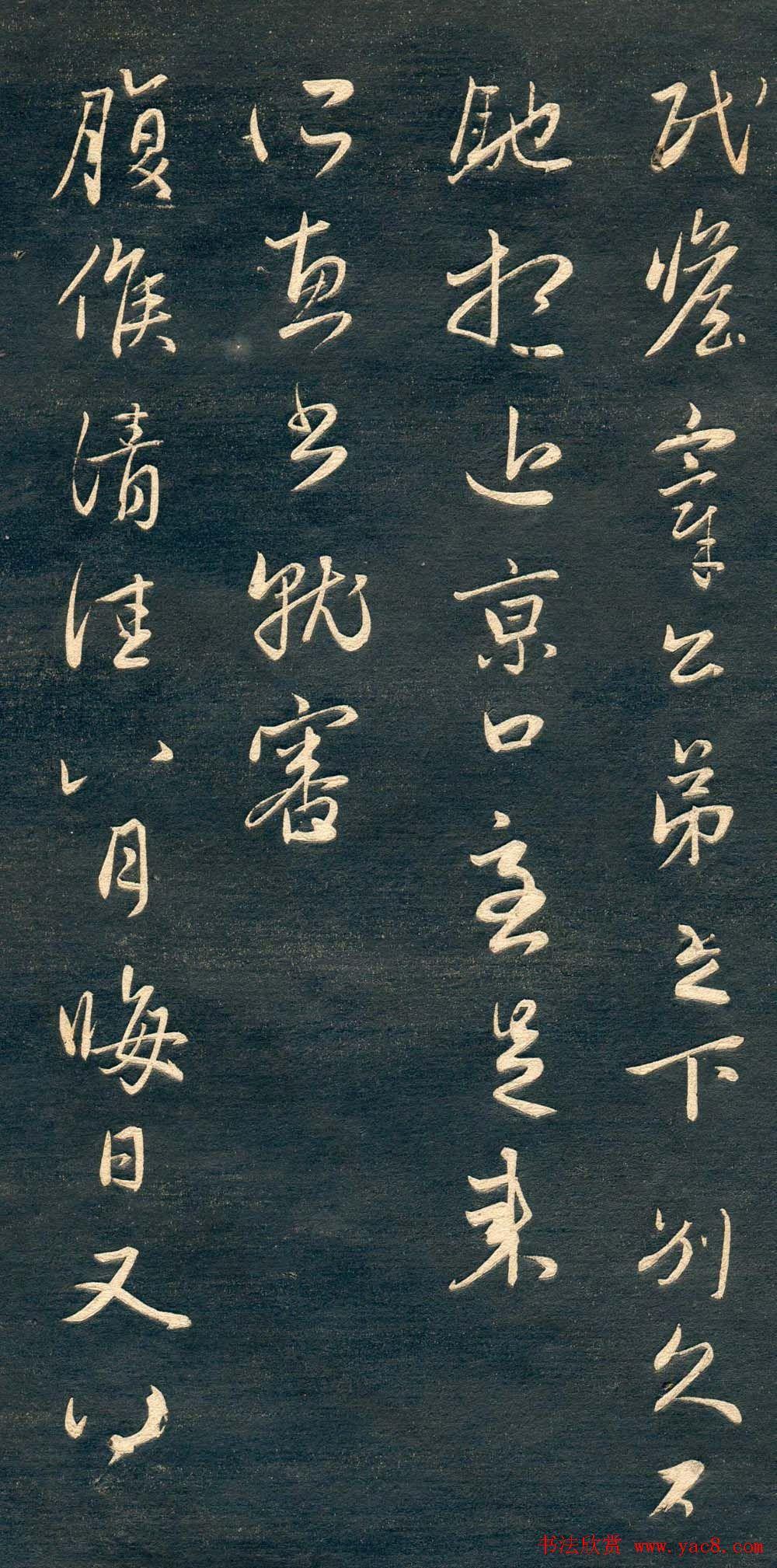 28字古诗毛笔作品_赵孟頫书法尺牍字帖《十札法帖》 - 第30页 _行书字帖_书法欣赏