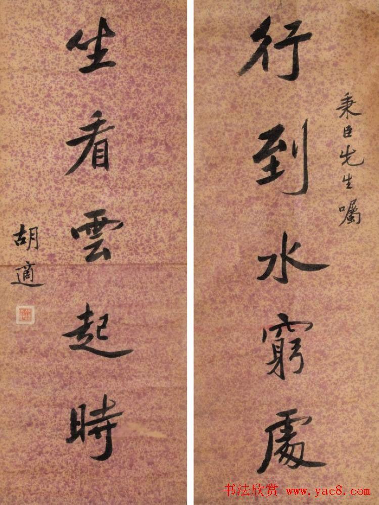 新文化运动领袖胡适书法作品欣赏