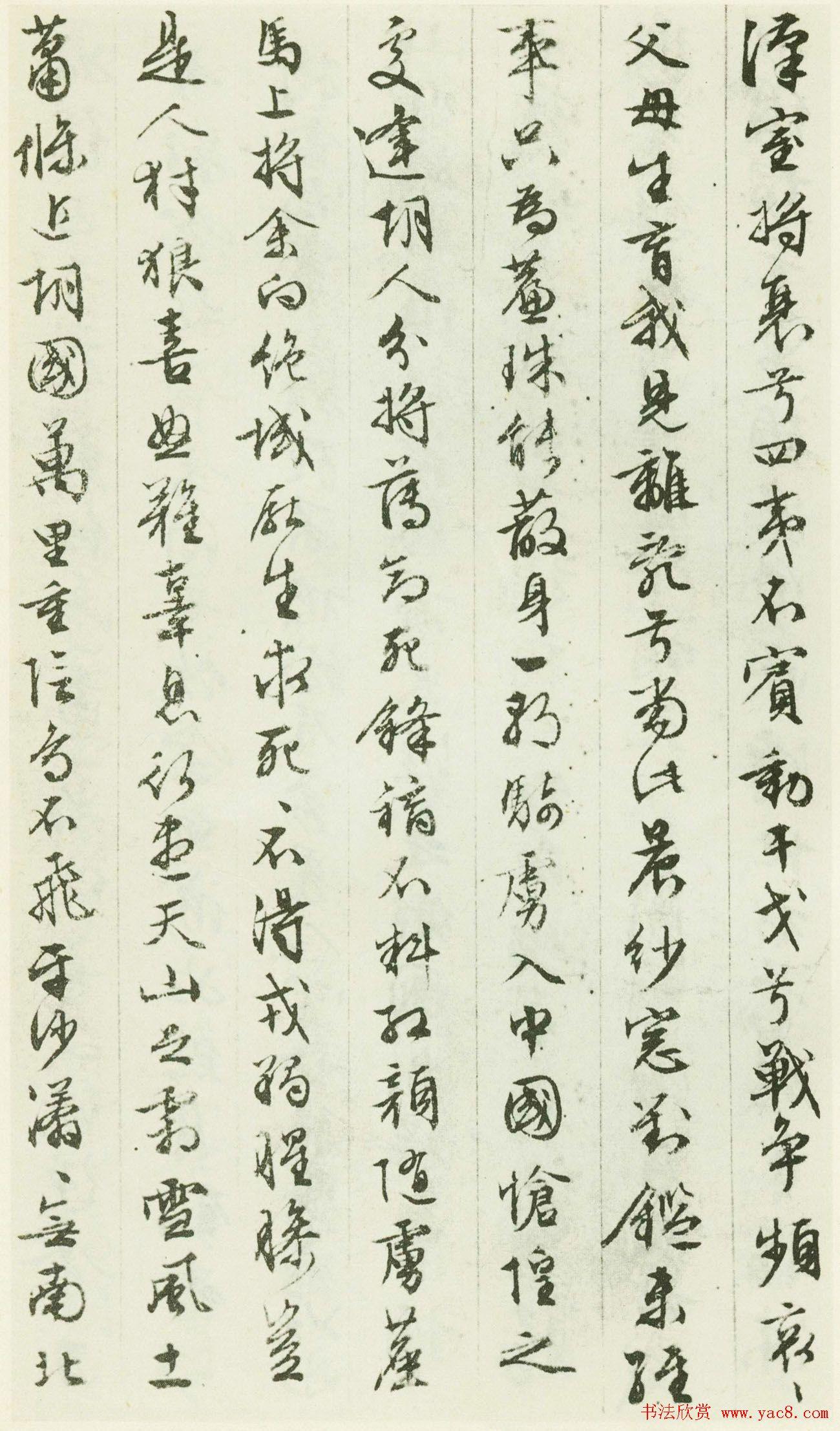 文徵明行草书法作品欣赏《胡笳十八拍》
