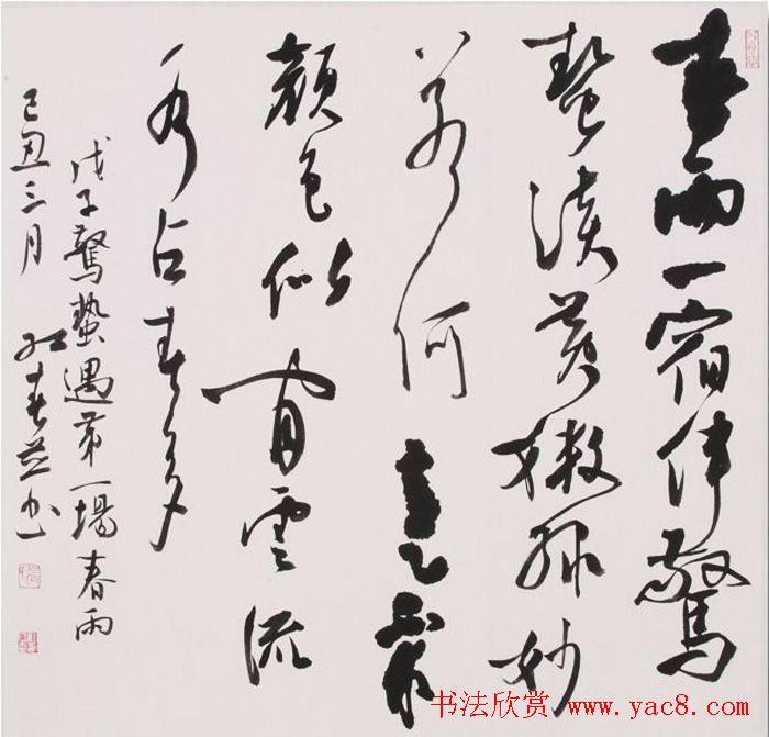 陕西书协副主席张红春书法作品欣赏