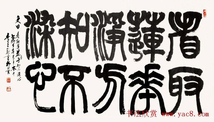 北京李文新隶书篆书作品欣赏