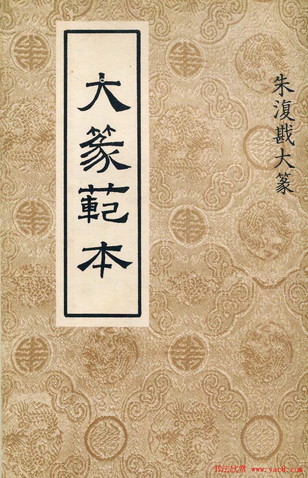 朱复戡篆书字帖欣赏《大篆范本》