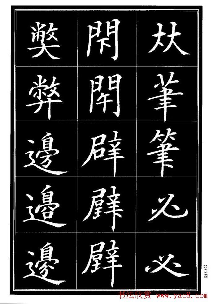 书法中的异体字_学书法参考资料《楷书书法异体字集锦》(3)