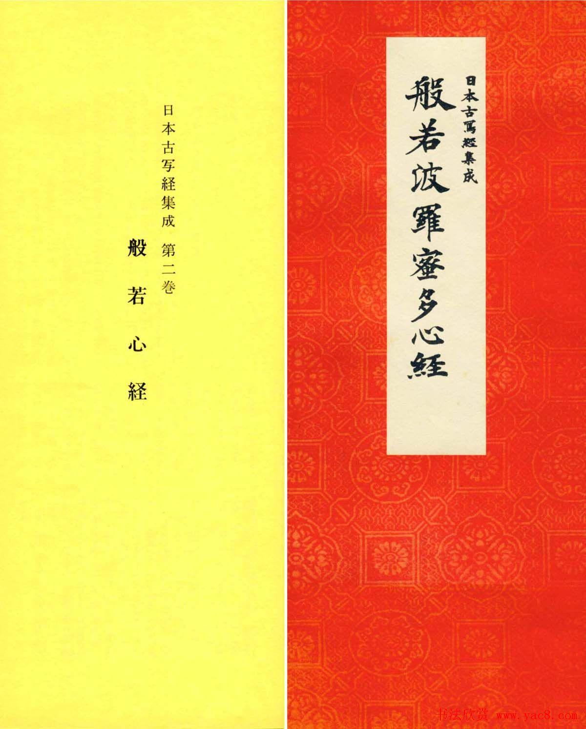 日本古写经集成--般若波罗密多心经