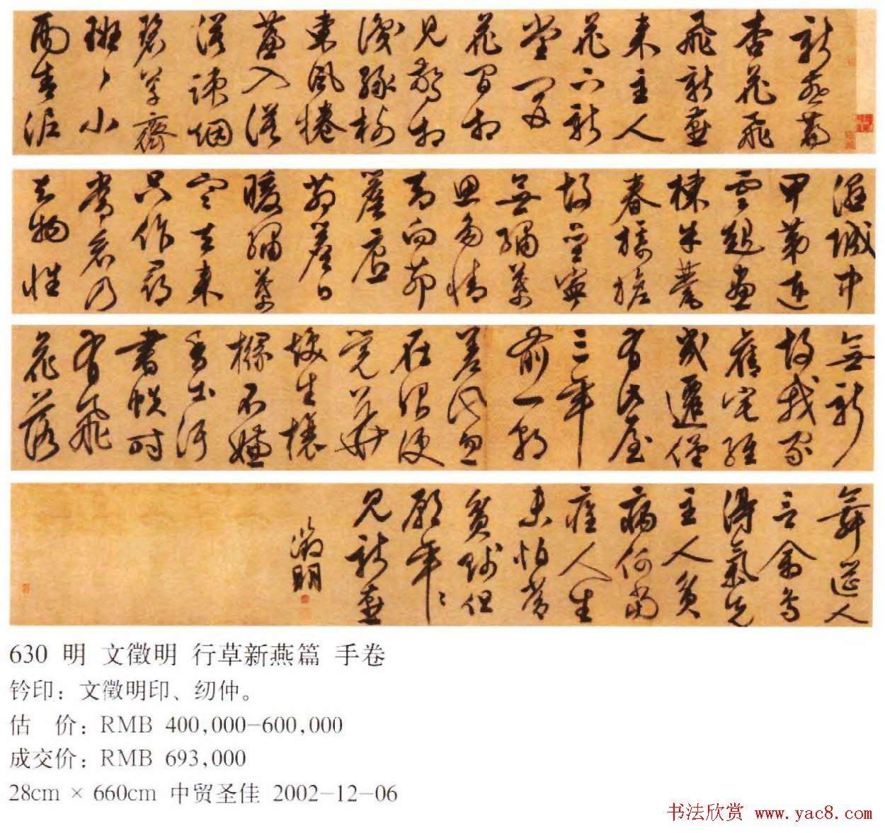 文徵明书法长卷欣赏《新燕篇》两种