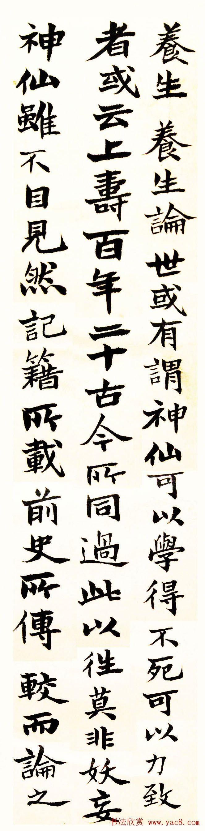 吴大��楷书墨迹《养生论》