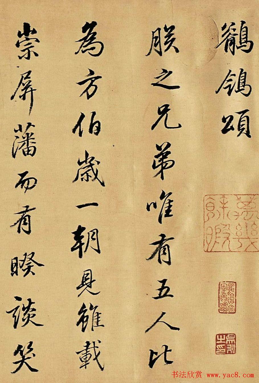 董其昌书法作品赏析《临唐明皇�n�_颂》