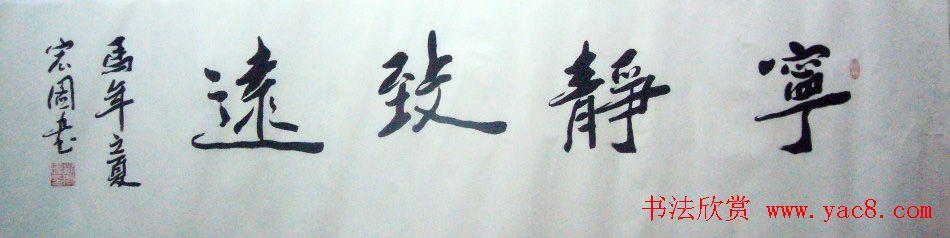 邓宏图毛笔书法作品欣赏