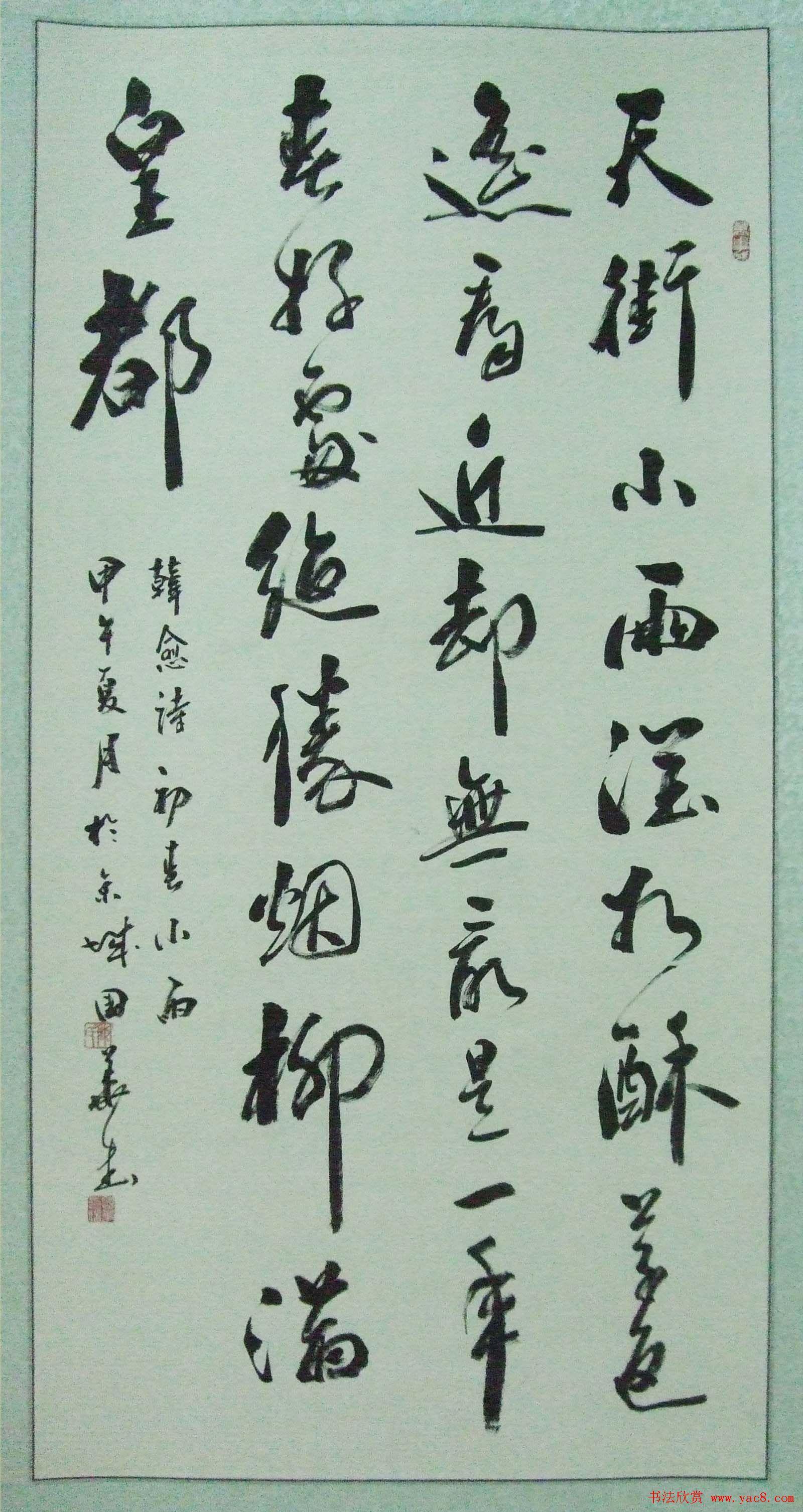 第十七届北京书法篆刻精品展入展作品欣赏