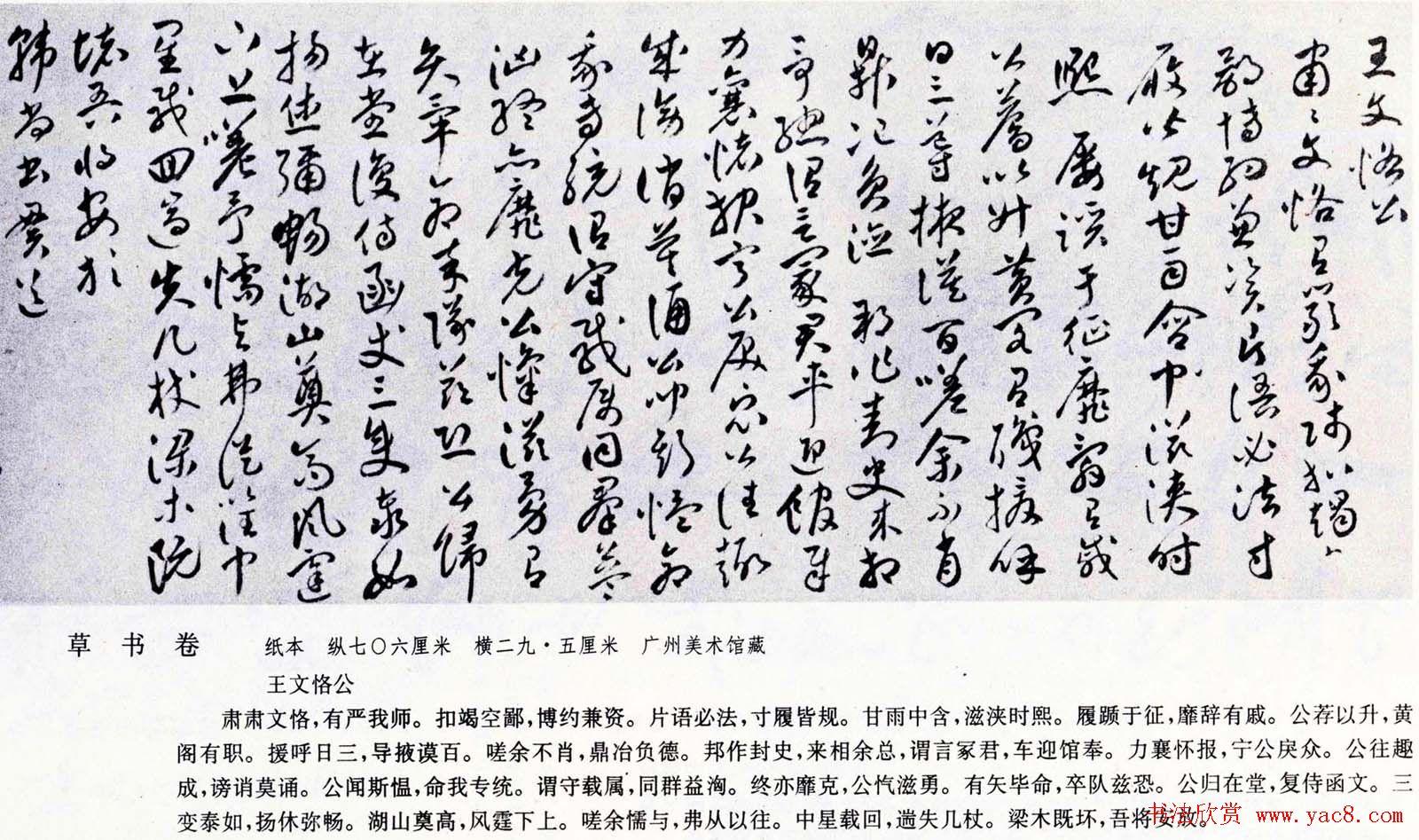 祝允明草书作品欣赏王文恪公卷
