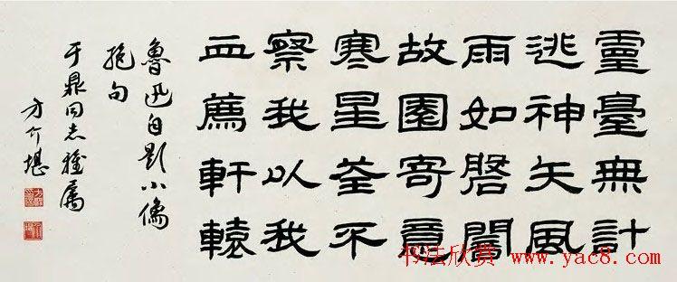 方介堪隶书篆书作品欣赏