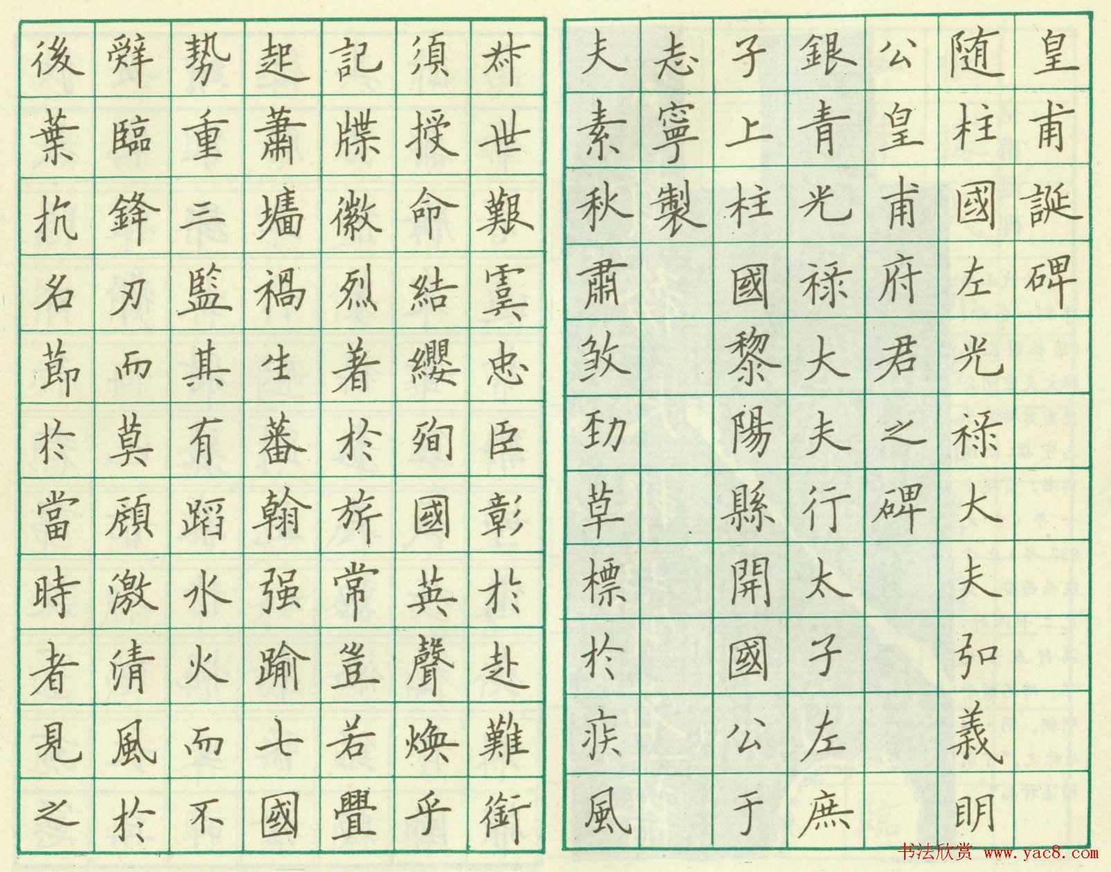 卢中南硬笔书法欣赏《临欧楷皇甫诞碑》