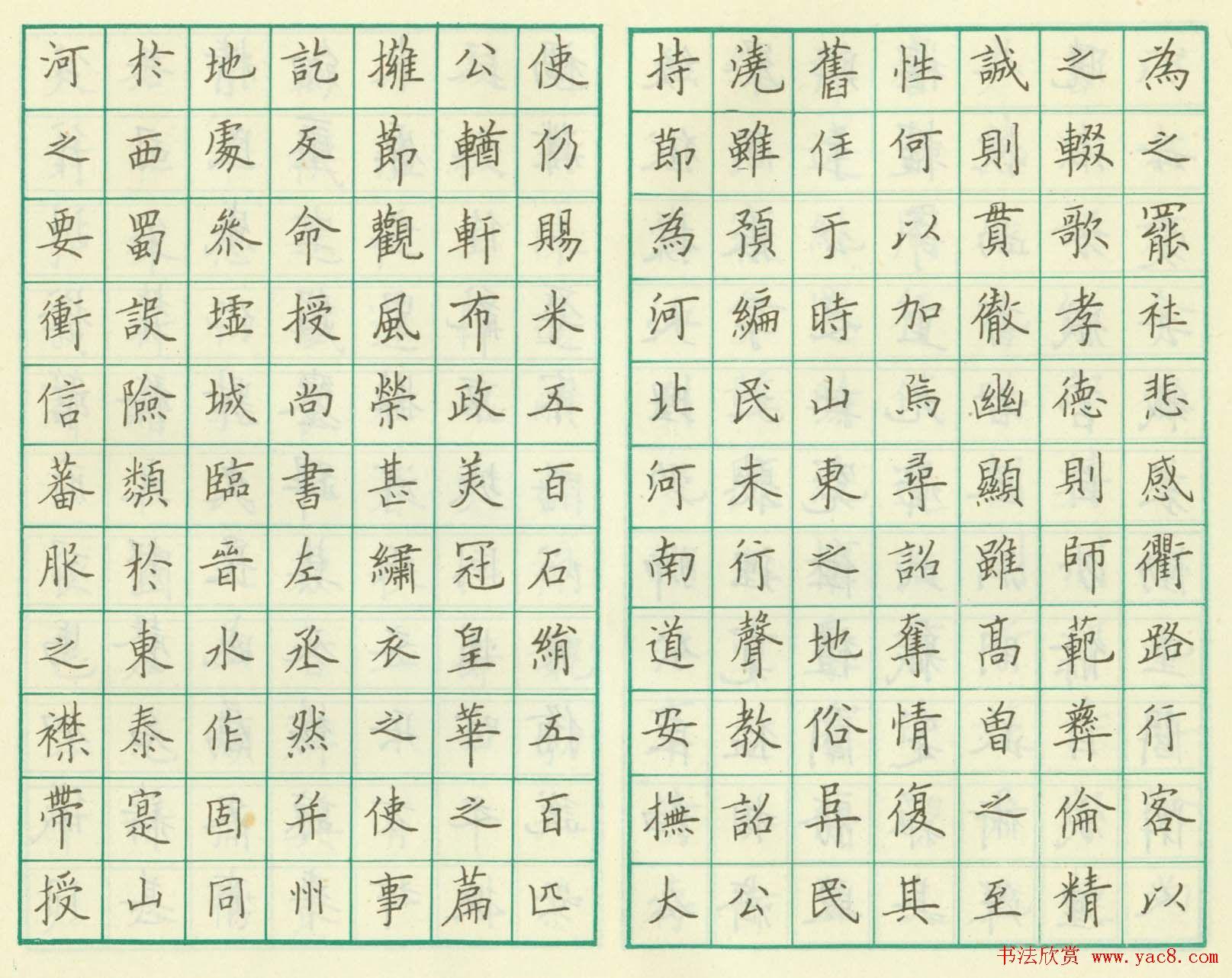 卢中南硬笔书法欣赏 临欧楷皇甫诞碑 第3页 硬笔书法 书法欣赏