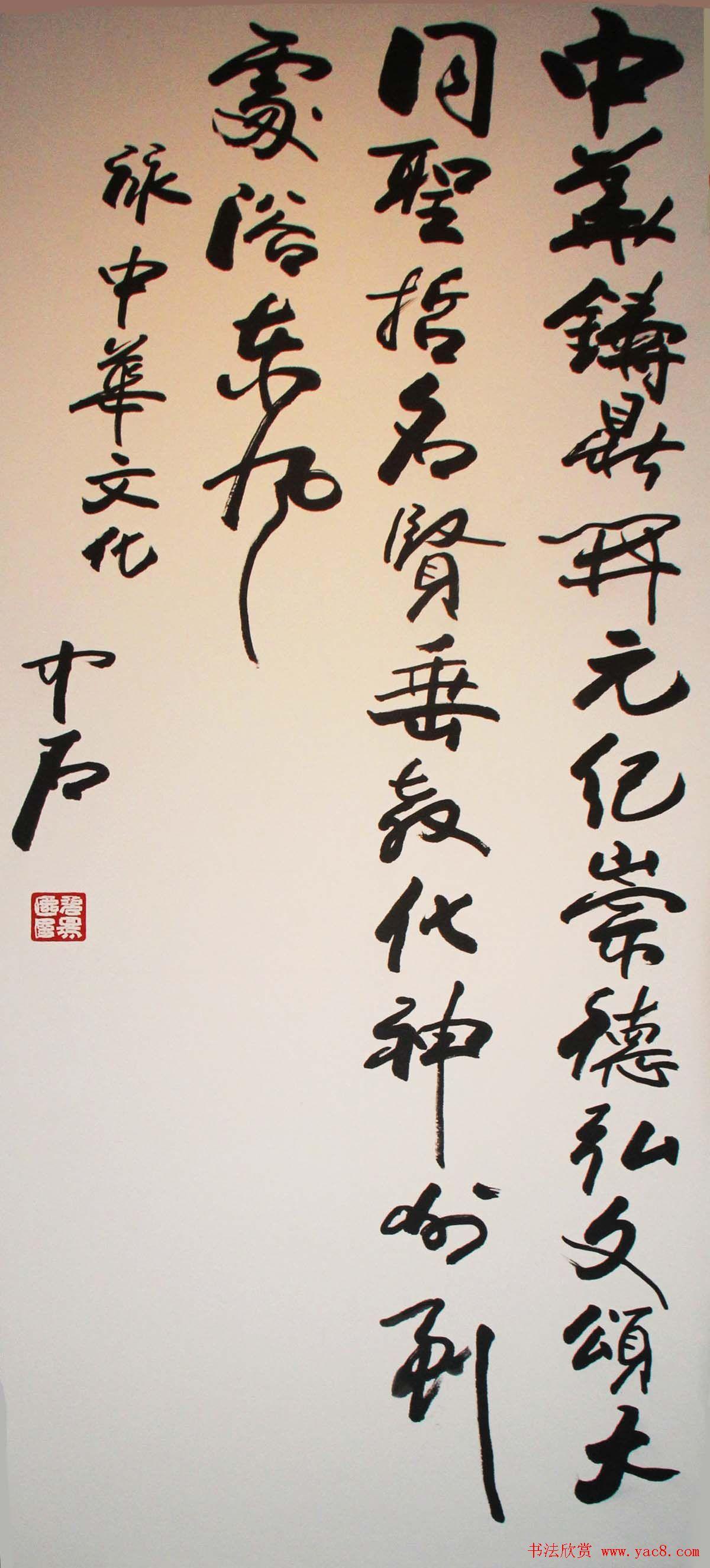 翰墨中国--全国书法作品大展名家书作欣赏