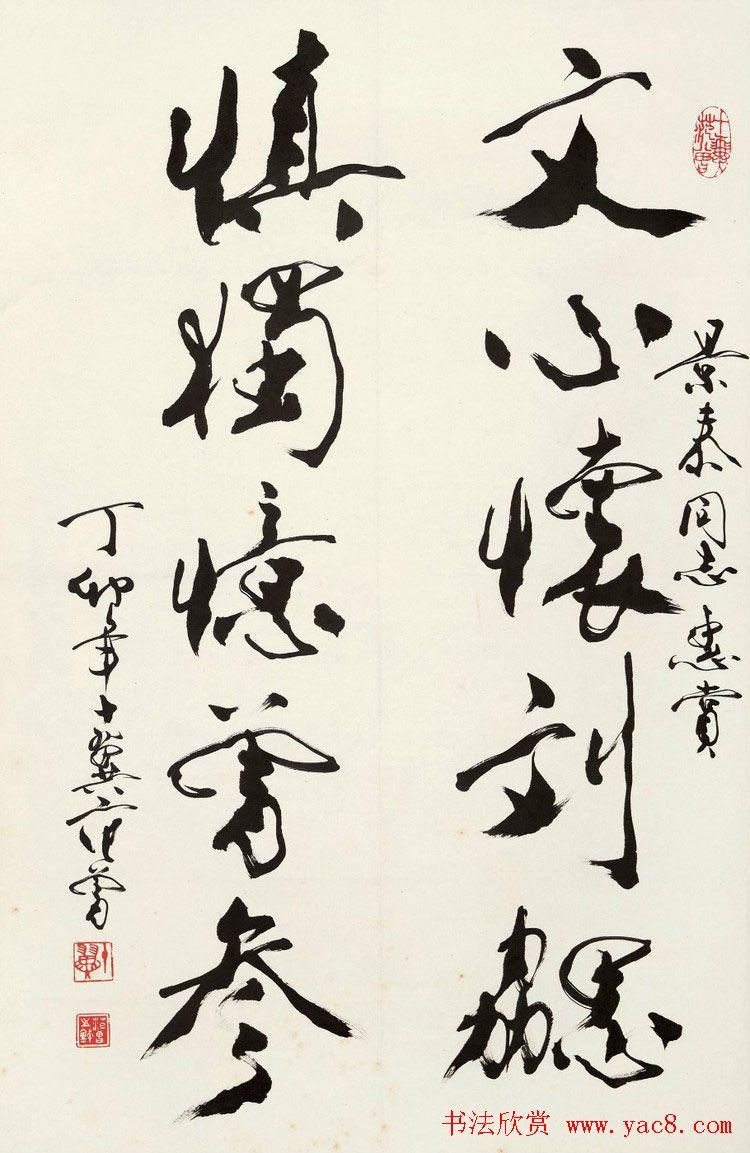中国当代书画大师范曾书法作品欣赏