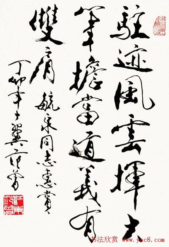 中国当代书画大师范曾书法作品欣赏 第26页 毛笔书法书法欣赏