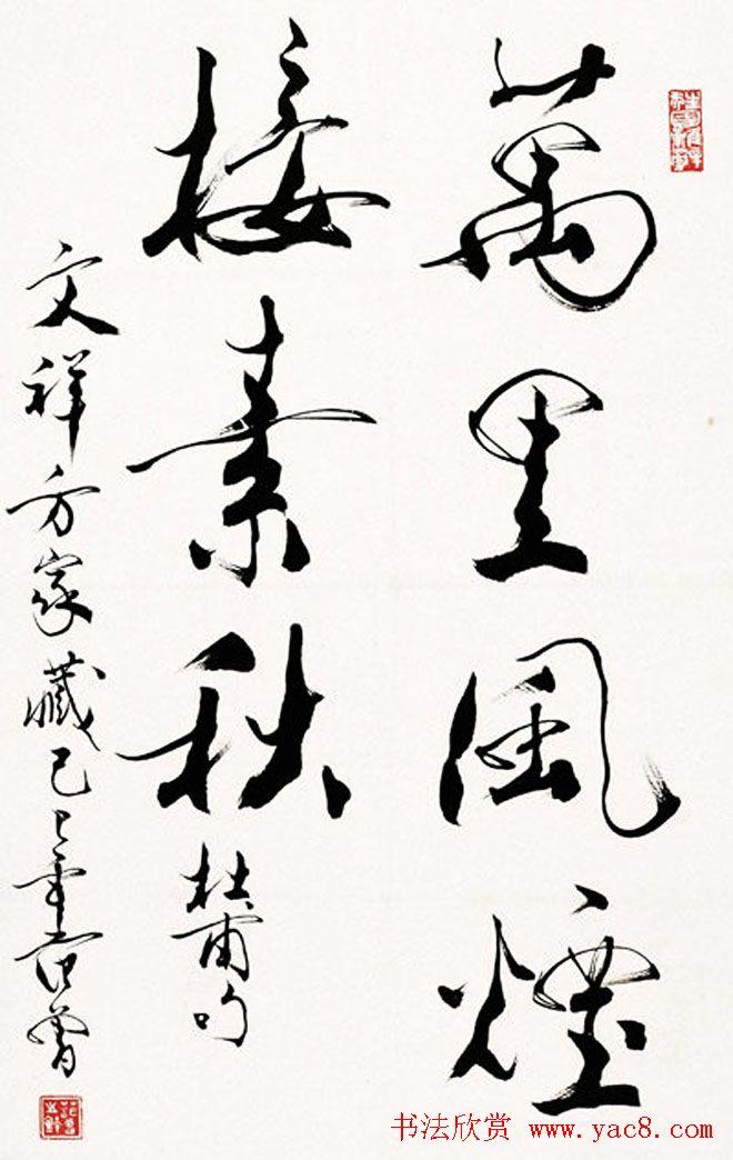 中国当代书画大师范曾书法作品欣赏 第32页 毛笔书法 书法欣赏
