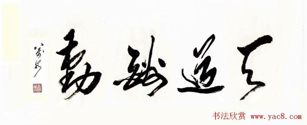 天道酬勤书法作品欣赏52幅(3)