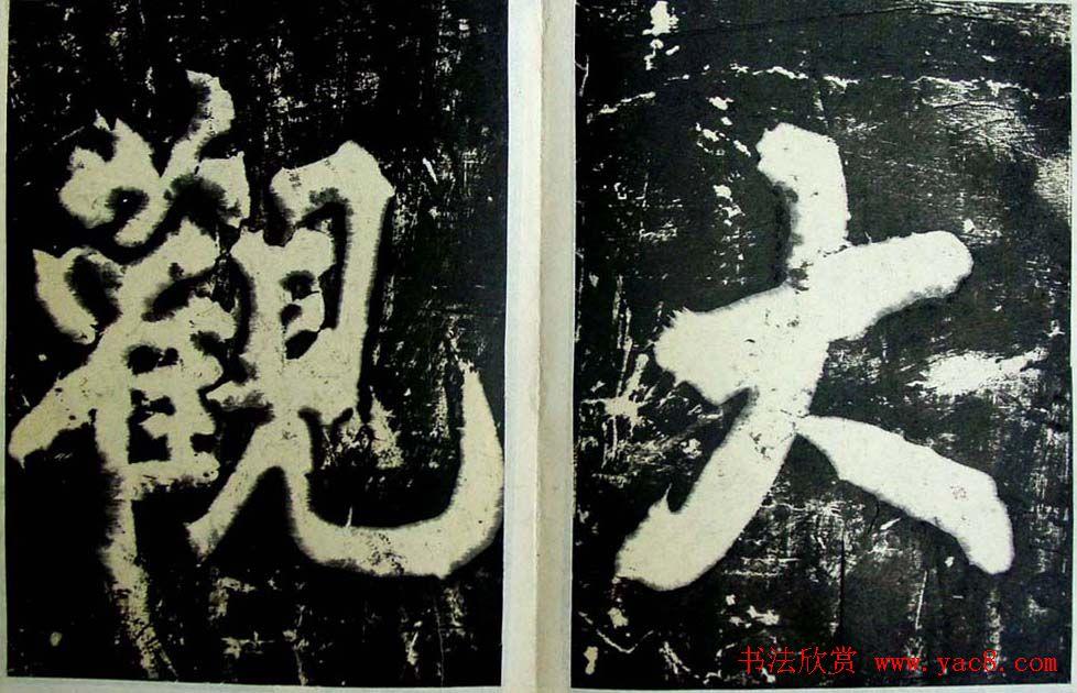 赵佶瘦金体书法赏析《大观圣作之碑》