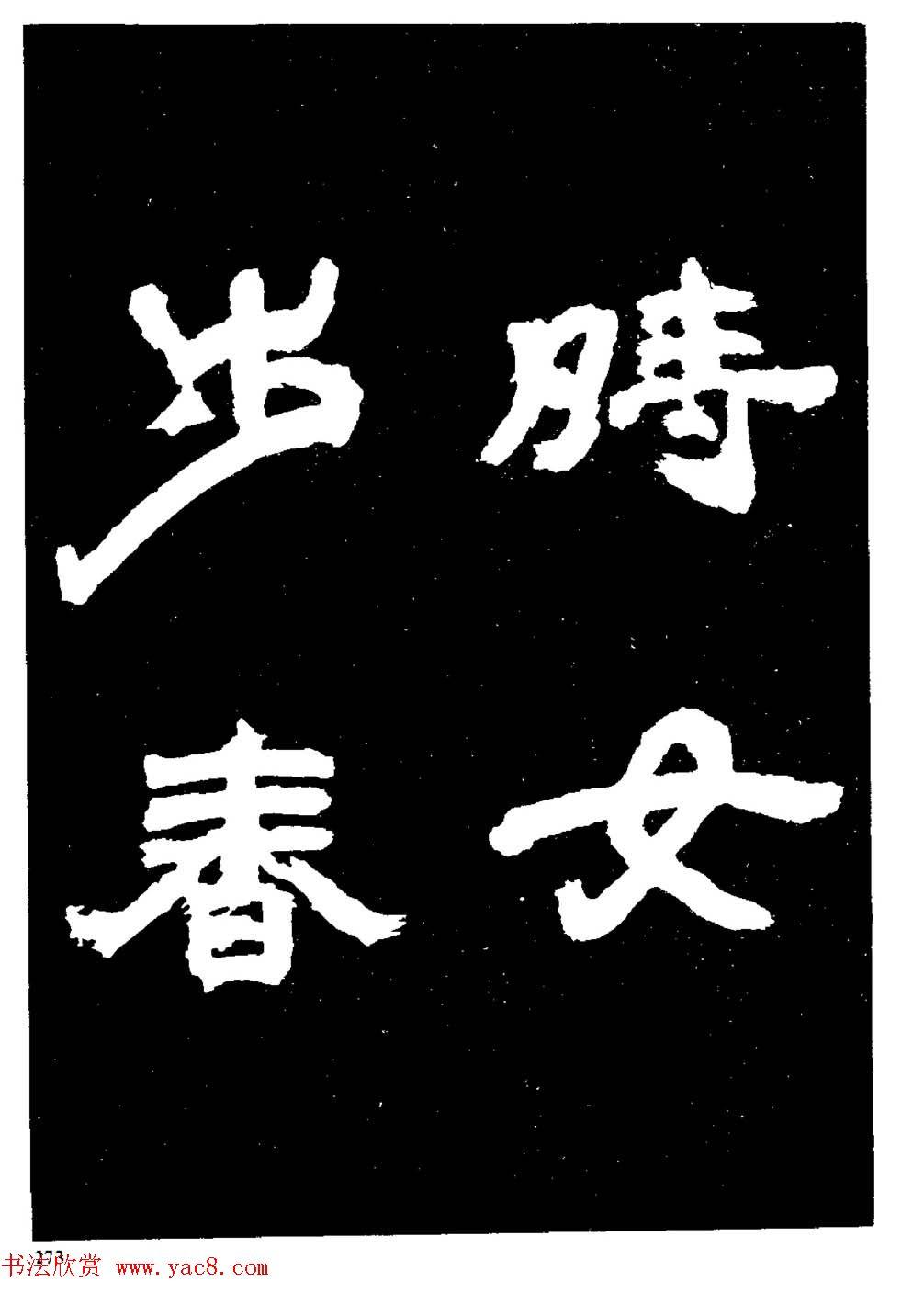 邓石如隶书字帖欣赏《敖陶孙诗评》(44)图片