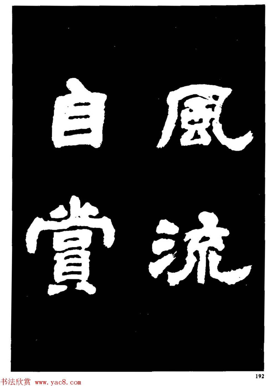 邓石如隶书字帖欣赏《敖陶孙诗评》图片