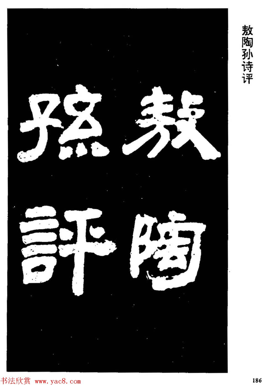 邓石如隶书字帖欣赏《敖陶孙诗评》