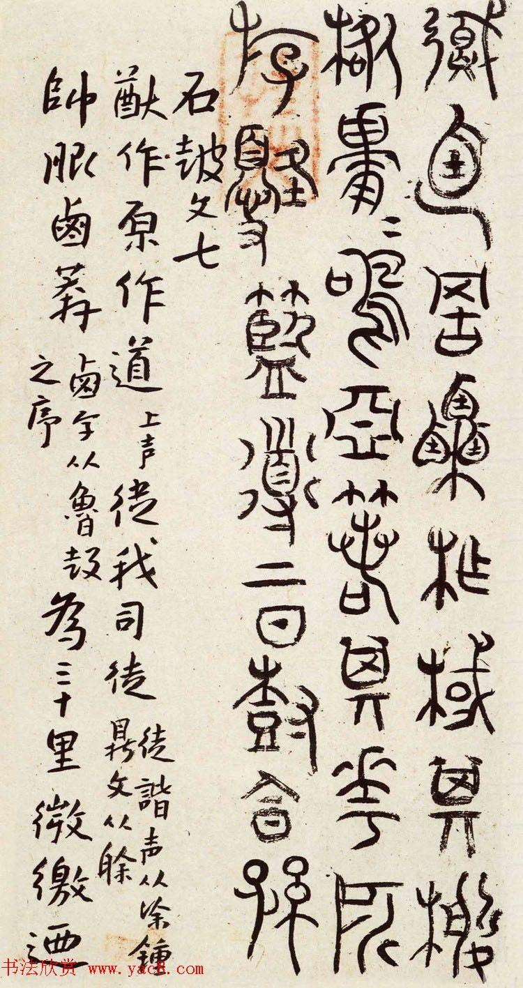 明代朱耷石鼓文书法欣赏