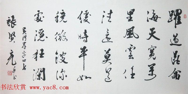 著名作家张贤亮书法作品欣赏图片