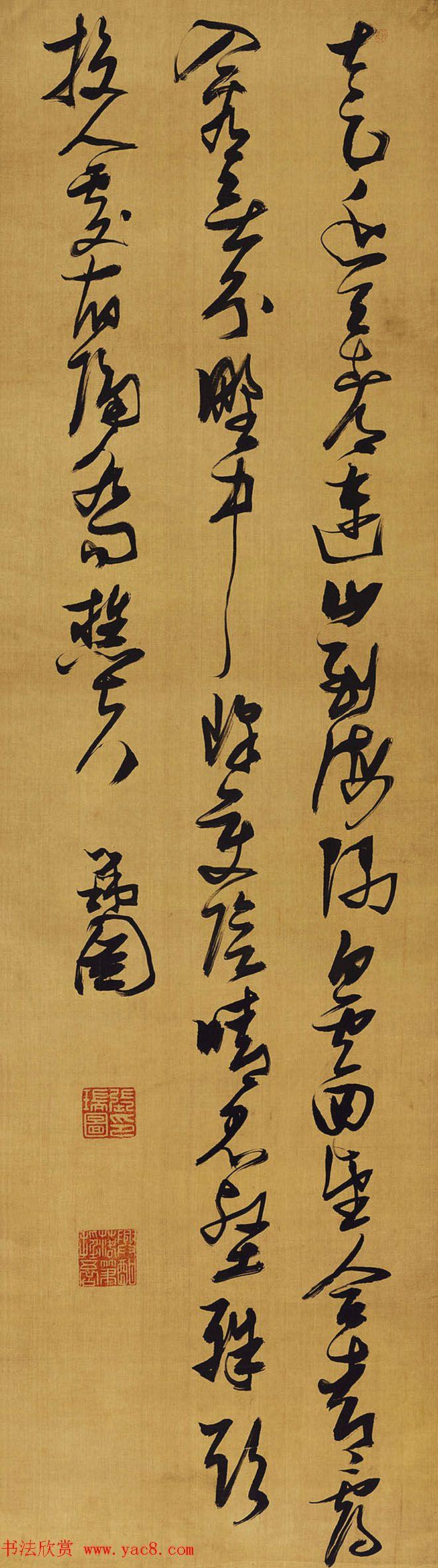 张瑞图草书书法立轴《王维终南山诗》