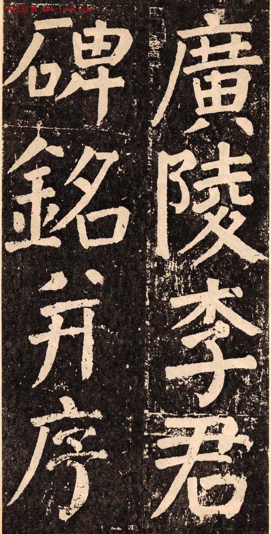 颜真卿字帖下载《李玄靖碑》.pdf