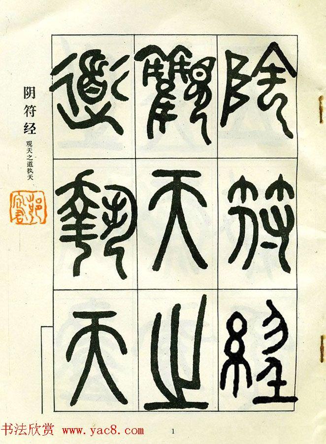 邓石如大篆书法字帖欣赏《阴符经》