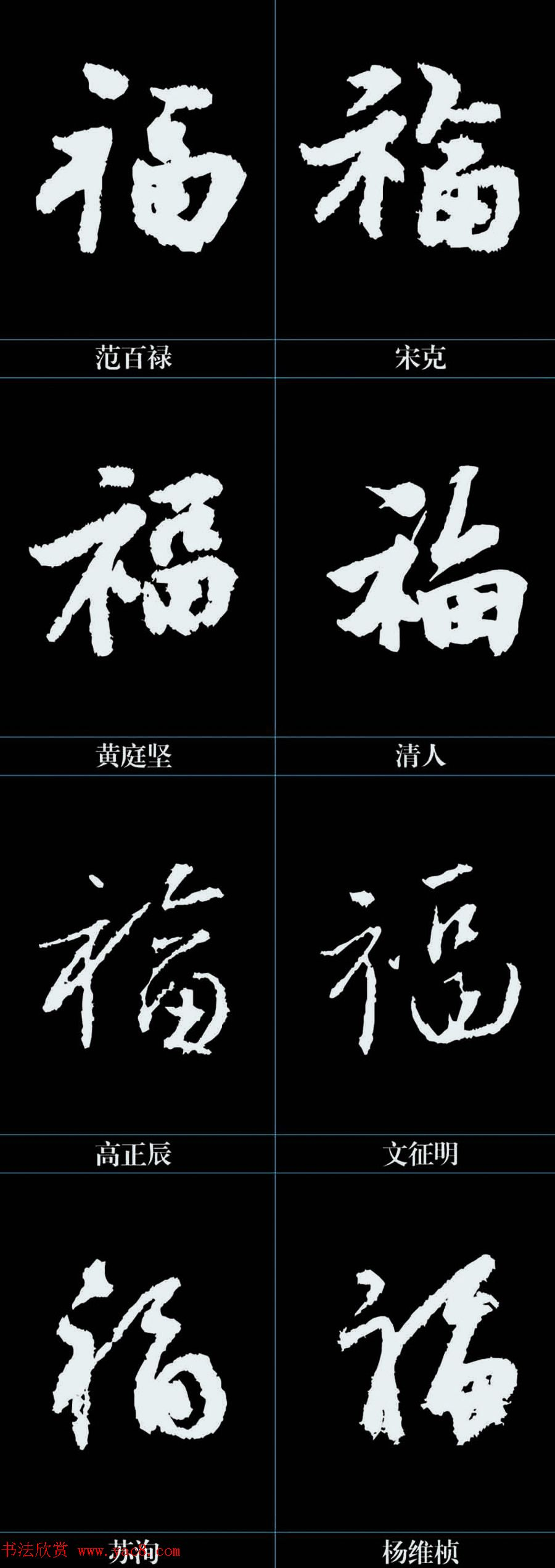 历代名人写福字书法专辑