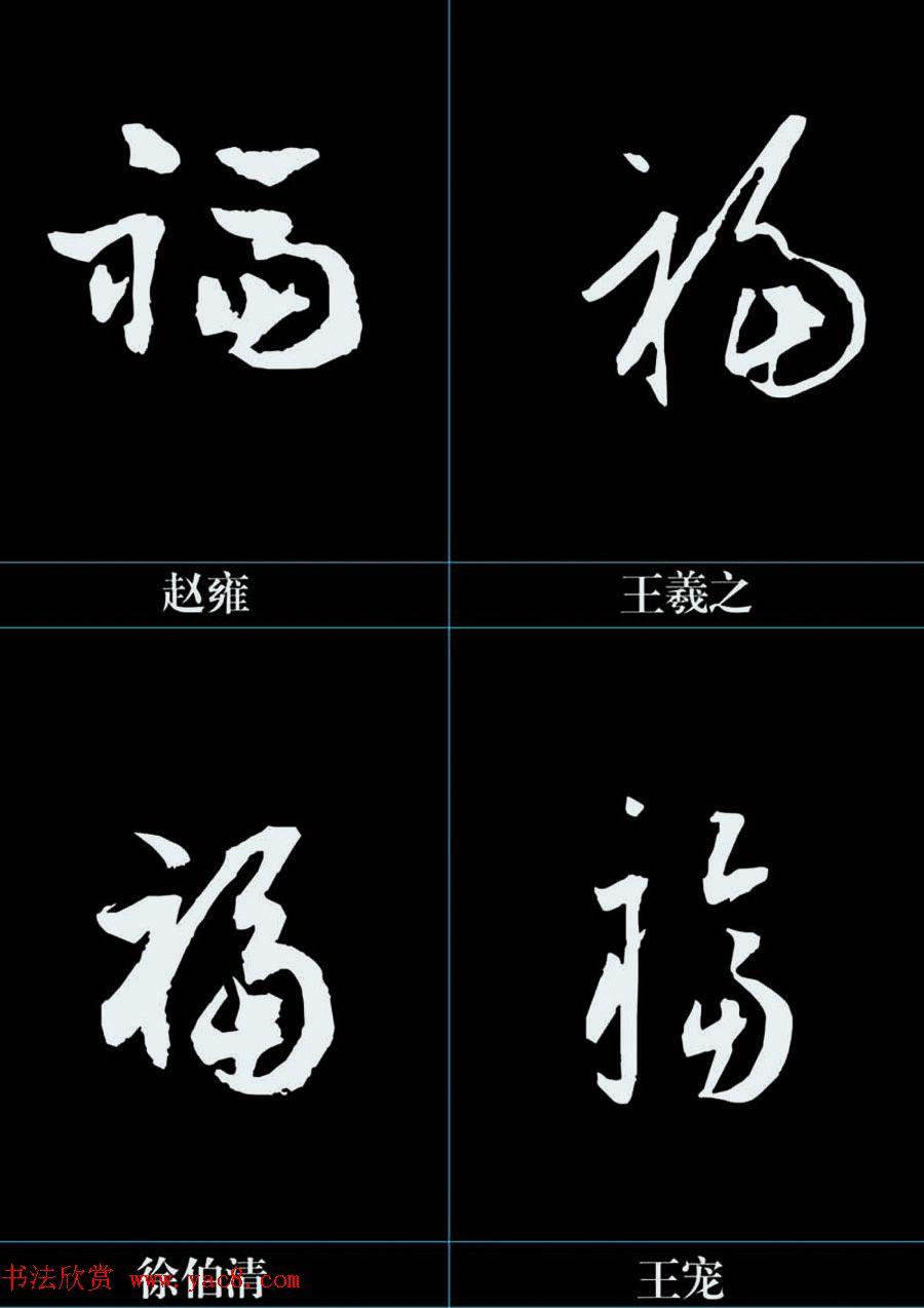 福字书法纹身内容图片分享图片