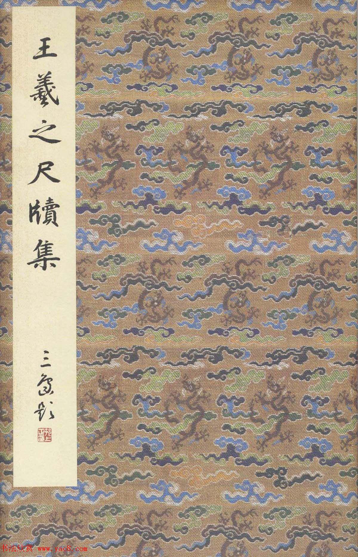 书圣行草墨迹欣赏《王羲之尺牍集》原色法帖