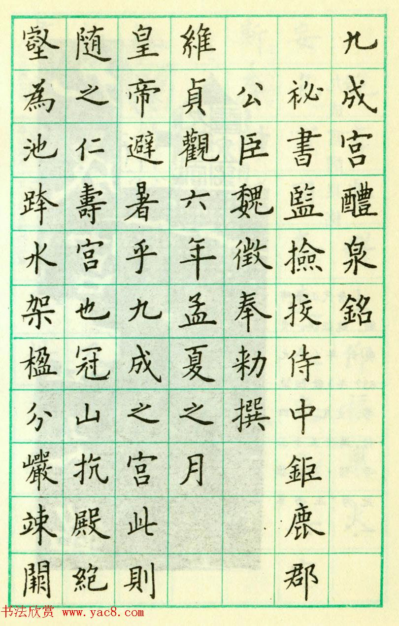 卢中南硬笔楷书欣赏《临欧阳询九成宫醴泉铭》