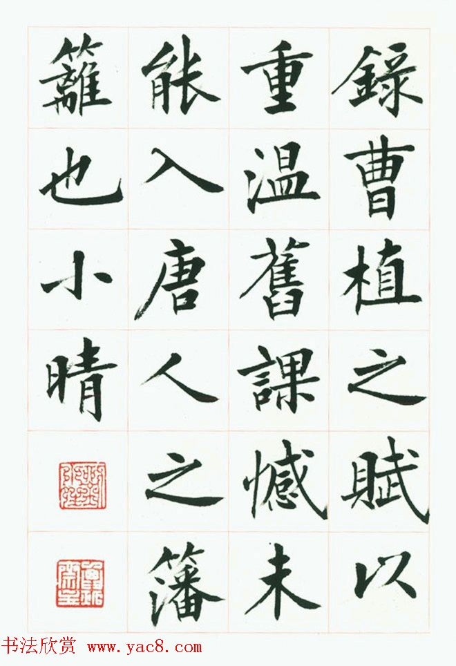 刘小晴毛笔行楷字帖 洛神赋 第20页 楷书字帖 书法欣赏图片